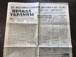 1962 Правда Украины  Киев Одесса, фото №9