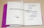 Зарубежные киносценарии, фото №3