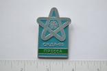 Спортивный комитет дружественных армий 1985, фото №2