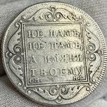 Полтина 1798 года СМ-МБ Павла І, фото №2