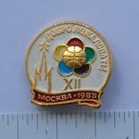 Добро пожаловать Олимпиада 1985 Москва, фото №2