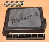 Турист-2 .компас времен СССР, фото №2