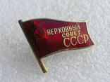 Верховный Совет СССР № 477  ММД, фото №3