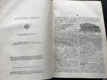 1939 МСЭ Парторг-Революционный трибунал том 8, фото №7