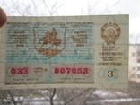 Лотерейный билет УССР 1989г. №3, фото №4