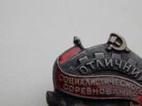 Отличник соц.соревнования НКТМ . Серебро, фото №5