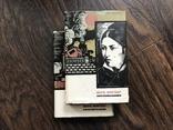 1964 Вера Фигнер Воспоминания 2 тома, фото №2