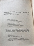1964 Вера Фигнер Воспоминания 2 тома, фото №8