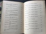 1964 Вера Фигнер Воспоминания 2 тома, фото №10
