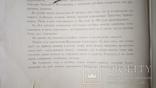 Документы для истории монетного дела царствования Императора Александра II, фото №4