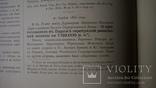 Документы для истории монетного дела царствования Императора Александра II, фото №12
