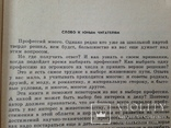 Беседы о животноводстве  Залыгин А.Г.  Просвещение 1986. 126с. ил., фото №6