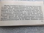 Русские самовары 20 цветных диапозитивов 1984 г. №7, фото №4