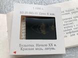 Русские самовары 20 цветных диапозитивов 1984 г. №7, фото №6
