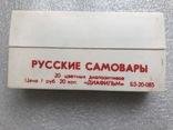 Русские самовары 20 цветных диапозитивов 1984 г. №7, фото №2
