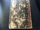 1886 Филология. Новейший словотолкователь и объяснитель иностранных слов, фото №5