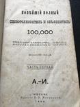 1886 Филология. Новейший словотолкователь и объяснитель иностранных слов, фото №2
