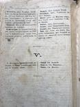 1886 Филология. Новейший словотолкователь и объяснитель иностранных слов, фото №12