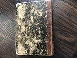 1886 Филология. Новейший словотолкователь и объяснитель иностранных слов, фото №13