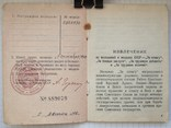 УМ За боевые заслуги 1946 г. вручения. Весноватый И. Л., фото №4