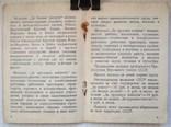 УМ За боевые заслуги 1946 г. вручения. Весноватый И. Л., фото №5