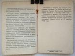 УМ За боевые заслуги 1946 г. вручения. Весноватый И. Л., фото №6
