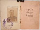 УМ За Отвагу 1945 г. вручения с фото. Бусько М. П., фото №3