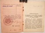 УМ За Отвагу 1945 г. вручения с фото. Бусько М. П., фото №4