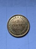 5 рублей 1884, фото №2