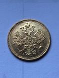 5 рублей 1884, фото №3