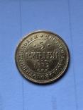 5 рублей 1872, фото №2