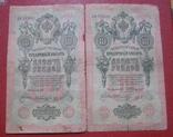 10 рублей 1909 (2 шт.)