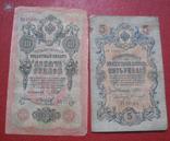 5 и 10 рублей 1909