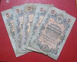5 рублей 1909 (5 шт.)