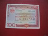 100 рублей 1982
