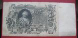100 рублей 1910 г.
