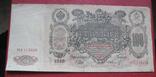 100 рублей 1910 г. фото 2