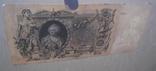 100 рублей 1910 г. фото 3