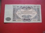 10000 рублей 1919 Юг фото 2