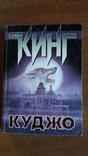 Стивен Кинг   -   15 книг., фото №11