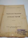 1913г Не Слід Мовчати ( на увагу громадянства), фото №3