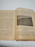1913г Не Слід Мовчати ( на увагу громадянства), фото №5