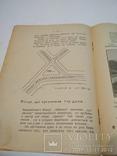 1913г Не Слід Мовчати ( на увагу громадянства), фото №7