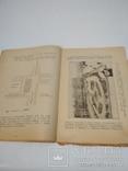 1913г Не Слід Мовчати ( на увагу громадянства), фото №8