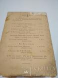1913г Не Слід Мовчати ( на увагу громадянства), фото №12