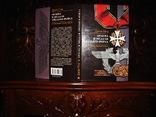 Ордена и медали Третьего Рейха. Иллюстрированный Каталог/ Джек Пиа, фото №2