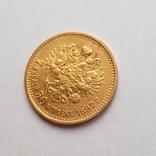 7 рублей 50 копеек 1897 года Золото фото 2