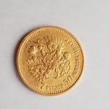 7 рублей 50 копеек 1897 года Золото фото 7