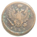 2 копейки 1820 год., фото №3