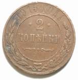 2 копейки 1915 год, фото №2
